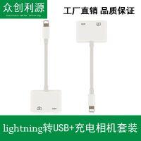 iphone转USB Lightning相机套件 外接网卡 读卡器 键盘 充电 耳机
