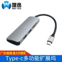Type-c扩展坞 Type-c HUB转HDMI高清USB3.0 Type-c多功能读卡器