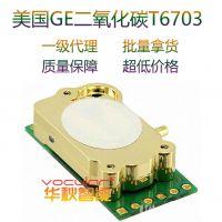 进口美国GE/扩散式二氧化碳/CO2传感器T6703/多量程模拟量包邮