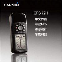 大连销售船用GPS 佳明72H 整机