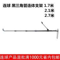 连球炮台连球支架 连球黑三角管连体支架 1.7米2.1米2.7米