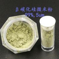 YQ-CW5 立方碳化硅微粉 99 99.9 W5 W10 现货 可定制