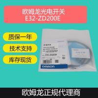omron欧姆龙正品反射式光电开关 光纤传感器圆柱E32-ZD200E 现货