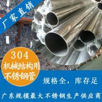 316L不锈钢装饰管 镜面精磨不锈钢圆管  珠海优质不锈钢装饰管