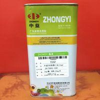 中益783特慢干水 开油水  稀释剂   慢干剂
