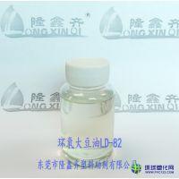 环氧大豆油LD-82
