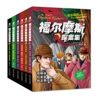 福尔摩斯探案集全集6册珍藏版 青少年读物校园侦探推理悬疑小说