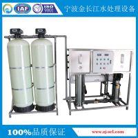 宁波金长江专供3吨每小时反渗透纯水处理设备 锅炉用水处理设备 电镀电泳水处理