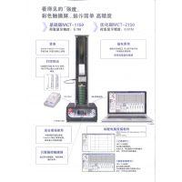 东莞瑞至提供(日本爱安德拉伸压缩MCT1150/2150台式试验机)价格服务