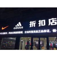 如何加盟阿迪达斯运动鞋折扣店?加盟条件是什么?