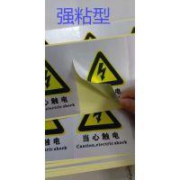 高压危险 小心有电安全标识 警告标志机械设备标示牌贴纸标签