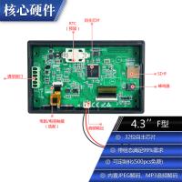 大彩4.3寸串口屏 F系列带外壳 电阻/电容屏 组态/音频/SD卡