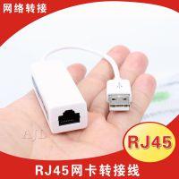 USB有线网卡 usb转RJ45网线接口网络转接器usb2.0外置网卡