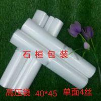PE高压袋40*45加厚双面8丝平口袋/透明塑料包装袋/防潮袋,透明袋