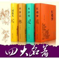 四大名著 原著青少版全套红楼梦西游记三国演义水浒传正版图书籍