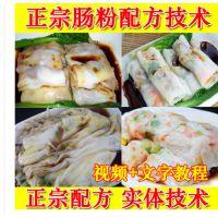 正宗广东肠粉技术小吃制作视频 米浆酱汁配方制作视频教程