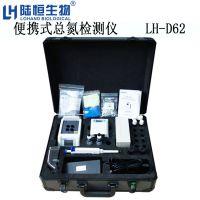 陆恒生物便携式总氮检测仪LH-D62污废水总氮含量测定分析仪0-50mg/l