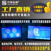 甘肃保衡TCS-150公斤全自动定量放料防水秤,200kg食品厂专用分拣机