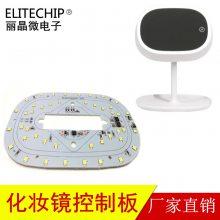 led化妆镜台灯线路板,触摸调光台灯控制板,充电触摸台灯PCBA方案-深圳市丽晶微电子