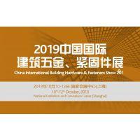 建筑电动工具展2019上海秋季建筑五金展