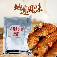夜猫子小黄鱼配料 专用腌料辣椒粉