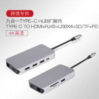 九合一4K高清USB C转接器Type C to HDMI+RJ45+USBX4+PD扩展坞