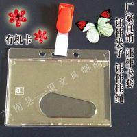 批发供应透明卡套高档有机卡工作证塑料卡架硬塑料证件卡套亚克力