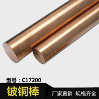 进口C17200耐磨铍铜棒 高强度铍铜棒 质量保证 提供材质证明