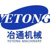 广州市冶通机械制造有限公司