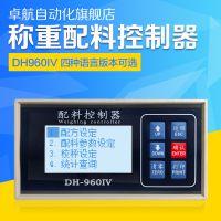 卓航称重配料控制器DH960称重显示器配料仪器仪表