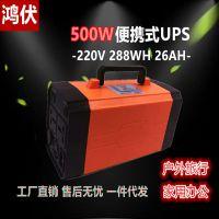 鸿伏500W后备式UPS不间断电源 UPS移动电源