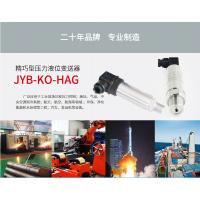 直销昆仑海岸JYB-KO-HVG进口扩散硅压力变送器 0-5V输出 厂家直销