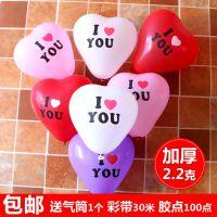 结婚庆婚礼布置心形气球婚房装饰用品情人节表白 求婚告白气球