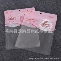 厂家直销定制环保OPP透明塑料包装袋 服装内衣防水密封拉链袋