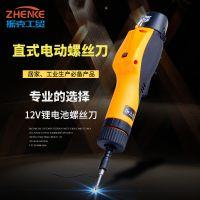 12v充电式电动螺丝刀锂电电批电钻电起子手持式无线手枪钻手电钻