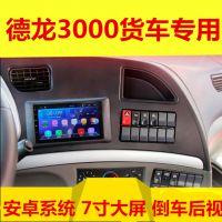 陕汽德龙新M3000 x3000货车导航一体机卡车专用无损安装车载导航