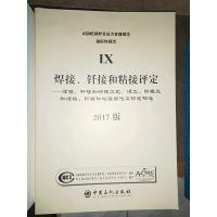 中文版asme锅炉及压力容器规范国际性规范 ASME BPVC-Ⅸ-2017 焊接、钎接和粘接评定