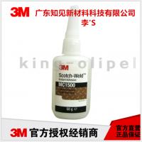 【3M快干胶】3mMC1500快干胶专门用于金属的粘接具有良好的间隙填充能力特价