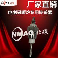 北磁6-10KW家用变频电磁采暖炉专用温度探测器-电锅炉专用温度探测器