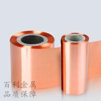T2紫铜箔 紫铜薄片 厚度0.01mm 0.02mm 0.03mm 0.04mm 0.05mm