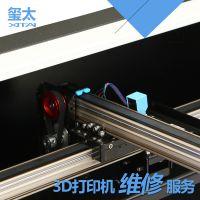 【玺太三维】3D打印机维修服务 3D打印机售后修理维修