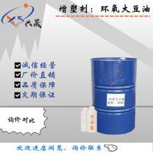 长期供应国产增塑剂 环氧大豆油 环氧值6.0以上