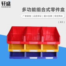 轩盛 A5组合式零件盒 组合式零件盒塑料盒五金工具盒周转盒组立式物料盒螺丝收纳盒小号