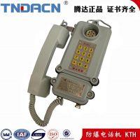 腾达厂家批发 KTH33矿用本质安全型自动防爆电话机