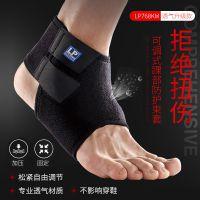 LP运动护脚踝护具男女扭伤防护医用脚腕护裸篮球护踝固定绷带关节