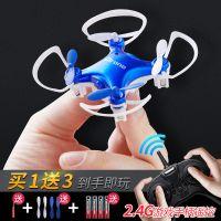 小型无人机航拍飞行器高清四轴专业迷你遥控飞机玩具小号儿童航模