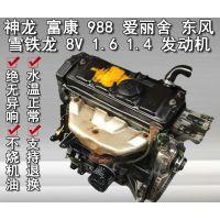 神龙 富康 988 爱丽舍 东风 雪铁龙 8V 1.6 1.4 发动机 总成