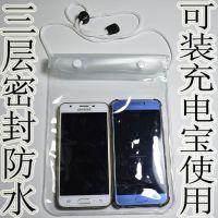 超大号手机通用防水袋透明包挂脖外卖骑行防雨壳可触屏充电潜水套
