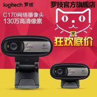 包邮 罗技C170摄像头电脑台式高清网络视频摄像头 带麦克风免驱动
