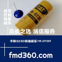 拉萨挖机配件原厂滤芯卡特323D机油滤芯1R-0739、1R0739
